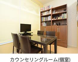 カウンセリングルーム(個室)